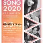Nakagawa Mutsumi コンサート「The SONG 2020  オトナココロオドレ」3月5日(木)開催中止のお知らせ