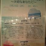 松代総合病院ロビーコンサート出演 「Mutsumi Ballad Concert  大切なあなたに」