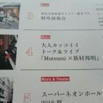 大人カッコイイ トーク&ライブ「 Mutsumi× 新村邦明 」