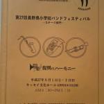 第27回長野県小学校バンドフェスティバル