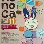 長野都市ガス発刊 「honoca 11月号」に掲載されました。