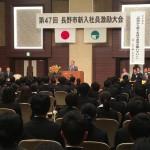 第47回長野市新入社員激励大会 司会