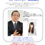 「佐藤先生とちょっと一息 ラジオcafe ココロ」 オープンです!!