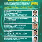 「新しい働き方セミナー」開催(司会)