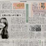 長野市民新聞に紹介されました。