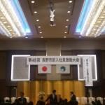 第46回長野市新入社員激励大会 司会