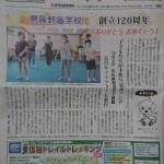 週刊長野に 「声と表情のボイストレーニング」が掲載されました。