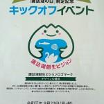 「諏訪湖の日」制定記念キックオフイベント